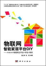 物联网智能家居平台DIY:Arduino+物联网云平台+手机+微信