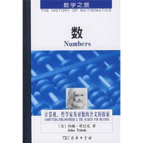 数:计算机、哲学家及对数的含义的探索