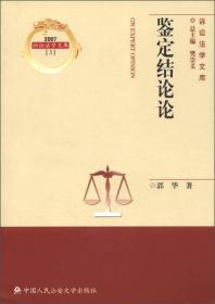 诉讼法学文库(3):鉴定结论论
