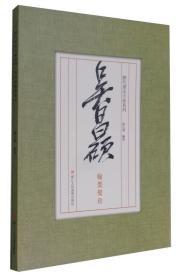 历代书法大家系列:吴昌硕翰墨聚珍