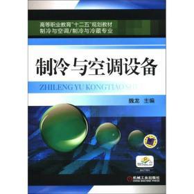 【二手包邮】制冷与空调设备 魏龙 机械工业出版社