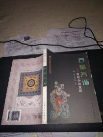 《石室齐谐--敦煌小说选析 敦煌文化丛书》大32开 2000年1版1印 9品/