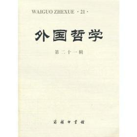 外国哲学(第21辑)