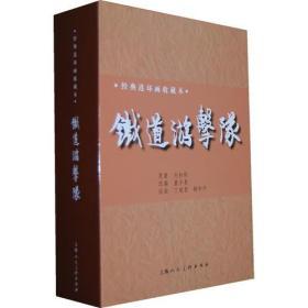(收藏本)铁道游击队