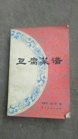 豆腐菜谱【加厚本】