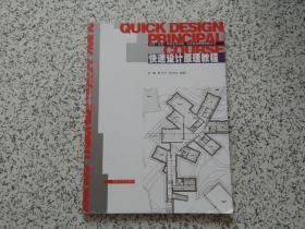 建筑·规划·景观专业考研·应试备战策略精解丛书: 快速设计原理教程