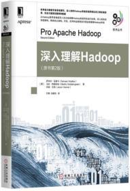 深入理解HADOOP(原书第2版)