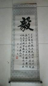 王志勇书画
