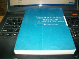 国际刑事司法合作:研究与文献