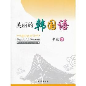 美丽的韩国语.中级.3(朝文)