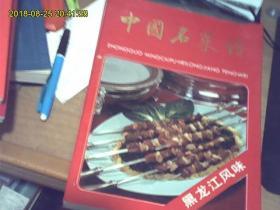 中国名菜谱【黑龙江凤味】一版一印【正版】