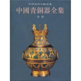 中国青铜器全集12:秦汉