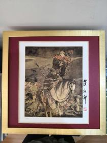 绝版珍藏戴敦邦书展特别款版画  飞将军李广  签名鉴印