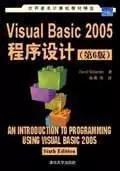 Visual Basic 2005程序设计