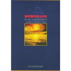 中国水利五十年