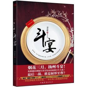 正版斗宴周浩晖中国华侨出版社9787511321503