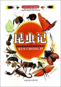 中国青少年成长新阅读:昆虫记