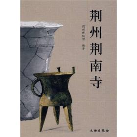 荆州荆南寺