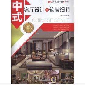 中式客厅设计与软装细节