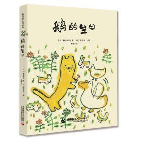 鹅的生日9787565635762(HZ精品书)