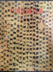 中国法书全集-1-先秦秦汉
