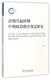 清朝兴起时期中朝政治秩序变迁研究