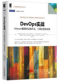 云计算与虚拟化技术丛书:DevOps实战