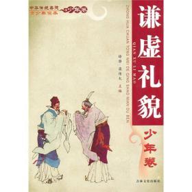 中华传统美德青少年读本·少年卷.谦虚礼貌