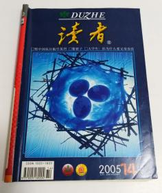 读者 2005年第14期