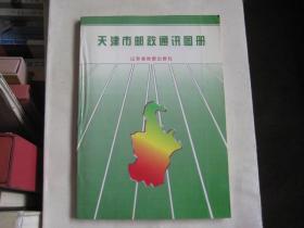 天津市邮政通讯图册(16开)1996.11