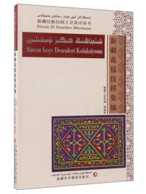 新疆民族民间工艺美术丛书-新疆花毡纹样集锦