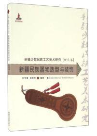 新疆民族器物造型与装饰