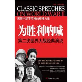 为胜利呐喊:第二次世界大战经典演说