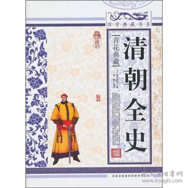 国学典藏书系.人类知识文化精华.珍藏版:清朝全史(20-10)