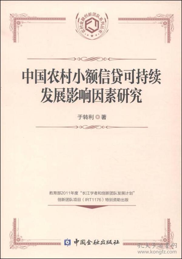 正版】农村金融创新团队系列丛书:中国农村小额信贷可持续发展影响因素研究