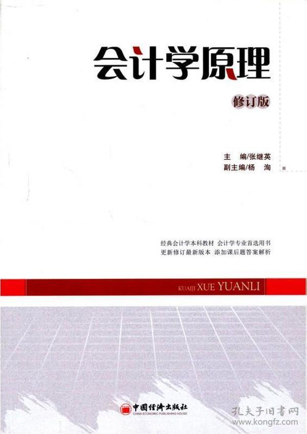 会计学原理(修订本)