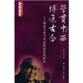 学贯中西博通古今:傅筑夫的学术道路和思想研究