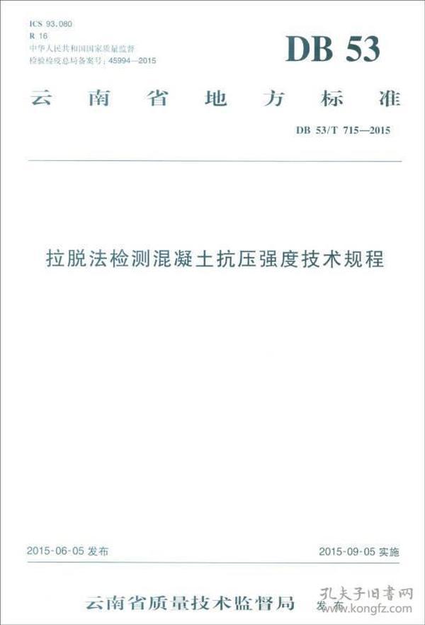 云南省地方标准(DB 53/T 715-2015):拉脱法检测混凝土抗压强度技术规程