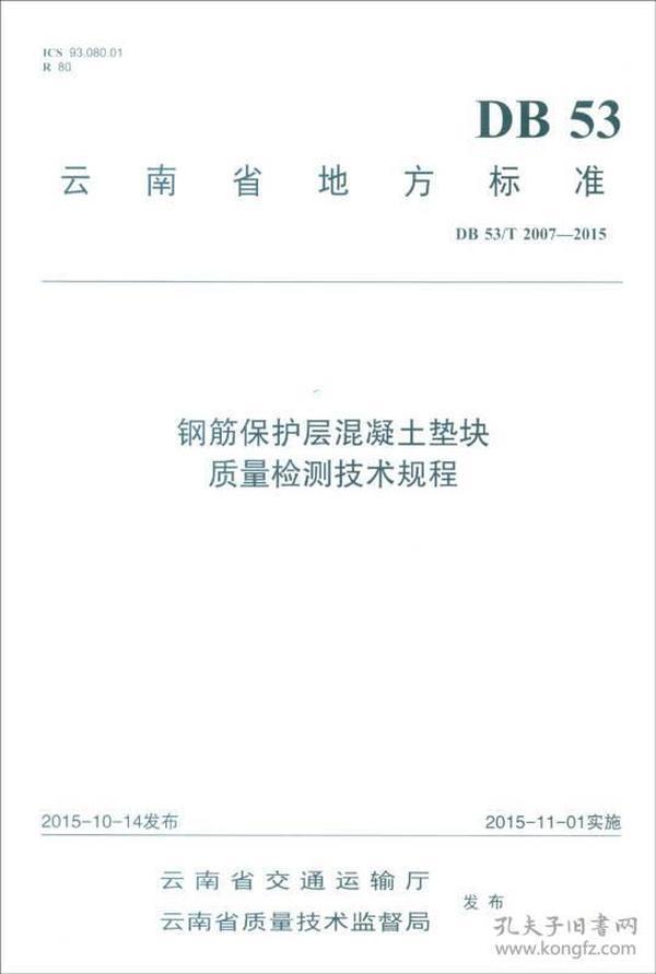 云南省地方标准(DB 53/T2007-2015):钢筋保护层混凝土垫块质量检测技术规程
