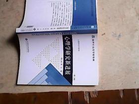 新世纪高等学校教材心理学系列教材:心理学研究新进展(第1辑)