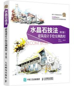 水晶石技法 建筑设计手绘实例教程(第2版)  ...