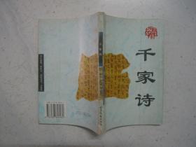 蒙学精华丛书—千家诗(品佳,内页无涂画)