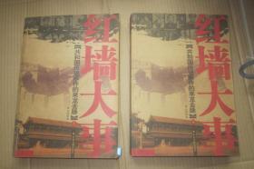 红墙大事:共和国历史事件的来龙去脉(上下共2册)