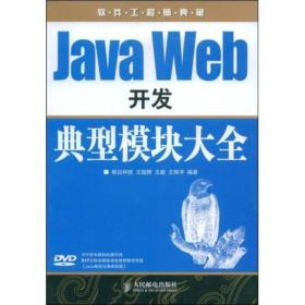 软件工程师典藏:Java Web开发典型模块大全