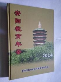 安阳教育年鉴2014(此商品不参加包邮活动)