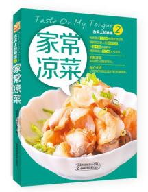 正版现货 舌尖上的味道2 家常凉菜出版日期:2014-08印刷日期:2014-08印次:1/1