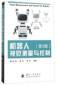 机器人视觉测量与控制-(第3版)