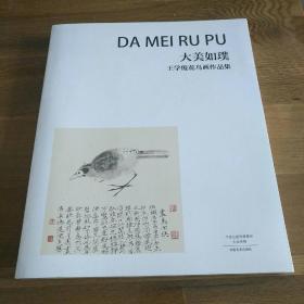 大美如璞:王学俊花鸟画作品集