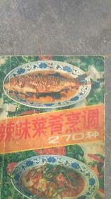 辣味菜烹调270种