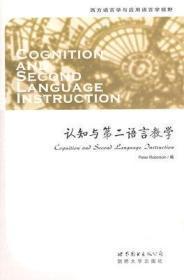 认知与第二语言教学